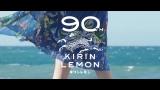 佐久間由衣が起用された「キリンレモン」新CMシリーズ第1弾「透明なままでゆけ。」篇
