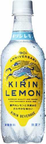 リニューアルした「キリンレモン」