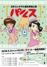 日本エレキテル連合の単独ライブ『パルス』メインビジュアル