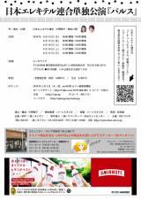 日本エレキテル連合の単独ライブ『パルス』公演概要