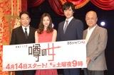 (左から)石丸謙二郎、足立梨花、中村俊介、田山涼成 (C)ORICON NewS inc.