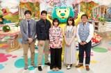 14日放送のフジテレビ系『ライオンのグータッチ』では『グータッチ動画大賞2018春』を送る (C)フジテレビ