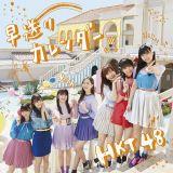 HKT48 11thシングル「早送りカレンダー」Type-A