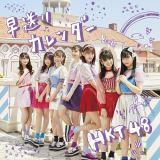 HKT48 11thシングル「早送りカレンダー」Type-B