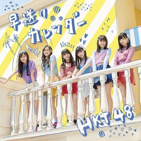 HKT48 11thシングル「早送りカレンダー」Type-C