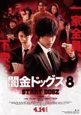 映画『闇金ドッグス8』ポスタービジュアル(C)2018「闇金ドッグス8&9」製作委員会