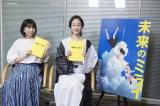 細田守監督最新作『未来のミライ』で声優を務める(左から)上白石萌歌、黒木華 (C)2018スタジオ地図