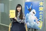 細田守監督最新作『未来のミライ』で声優を務める麻生久美子(C)2018スタジオ地図
