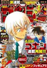 『名探偵コナン』4月11日発売の『週刊少年サンデー』20号で連載再開(C)小学館