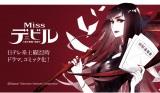 菜々緒主演ドラマ『Missデビル』コミカライズ化(C)Nippon Television Network Corporation