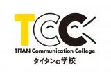 芸能事務所タイタンが10月にコミュニケーションカレッジ「タイタンの学校」を開校