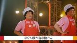 オカンに扮して、キレッキレダンスを披露するお笑いコンビ・中川家