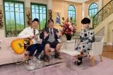 4月13日放送、『徹子の部屋』のゲストはANZEN漫才(C)テレビ朝日