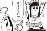 人気4コマ漫画『ポプテピピック』でも「エモい」を使用(C)大川ぶくぶ/竹書房