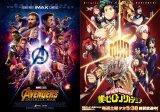 『ヒロアカ』が『アベンジャーズ』と夢の共演 コラボポスター&特別映像解禁