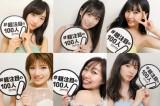 『AKB48総選挙公式ガイドブック2018』の「#超注目の100人」(上段左から)小栗有以、矢吹奈子、田中美久 (下段左から)岡田奈々、須田亜香里、武藤十夢(『AKB48総選挙公式ガイドブック2018』公式ツイッターより)