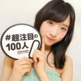 『AKB48総選挙公式ガイドブック2018』の「#超注目の100人」小栗有以(『AKB48総選挙公式ガイドブック2018』公式ツイッターより)