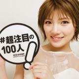 『AKB48総選挙公式ガイドブック2018』の「#超注目の100人」岡田奈々(『AKB48総選挙公式ガイドブック2018』公式ツイッターより)