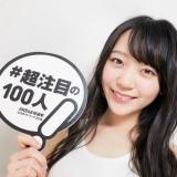『AKB48総選挙公式ガイドブック2018』の「#超注目の100人」土路生優里(『AKB48総選挙公式ガイドブック2018』公式ツイッターより)