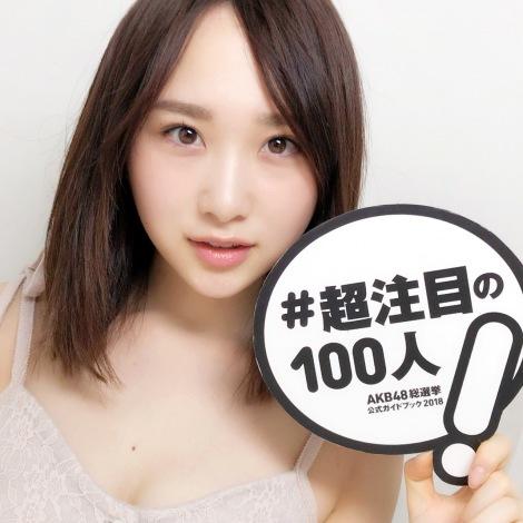 『AKB48総選挙公式ガイドブック2018』の「#超注目の100人」高橋朱里(『AKB48総選挙公式ガイドブック2018』公式ツイッターより)