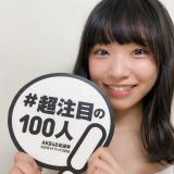 『AKB48総選挙公式ガイドブック2018』の「#超注目の100人」山内瑞葵(『AKB48総選挙公式ガイドブック2018』公式ツイッターより)