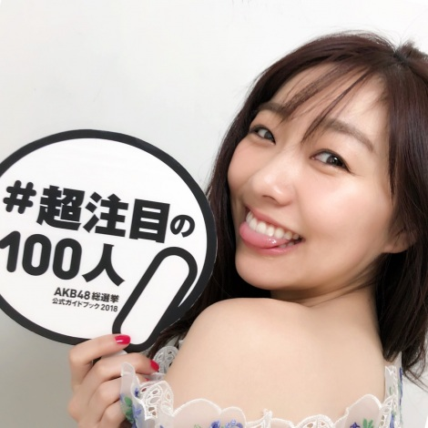 『AKB48総選挙公式ガイドブック2018』の「#超注目の100人」須田亜香里(『AKB48総選挙公式ガイドブック2018』公式ツイッターより)