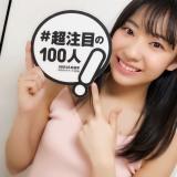 『AKB48総選挙公式ガイドブック2018』の「#超注目の100人」日高優月(『AKB48総選挙公式ガイドブック2018』公式ツイッターより)