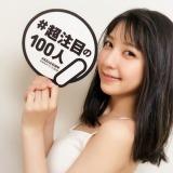 『AKB48総選挙公式ガイドブック2018』の「#超注目の100人」松岡菜摘(『AKB48総選挙公式ガイドブック2018』公式ツイッターより)