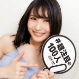 『AKB48総選挙公式ガイドブック2018』の「#超注目の100人」福岡聖菜(『AKB48総選挙公式ガイドブック2018』公式ツイッターより)