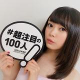 『AKB48総選挙公式ガイドブック2018』の「#超注目の100人」樋渡結依(『AKB48総選挙公式ガイドブック2018』公式ツイッターより)