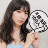 『AKB48総選挙公式ガイドブック2018』の「#超注目の100人」武藤十夢(『AKB48総選挙公式ガイドブック2018』公式ツイッターより)