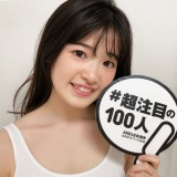 『AKB48総選挙公式ガイドブック2018』の「#超注目の100人」武藤小麟(『AKB48総選挙公式ガイドブック2018』公式ツイッターより)