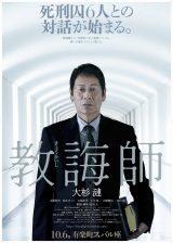 大杉漣さん最後の主演映画『教誨師』 ティザービジュアル&特報解禁