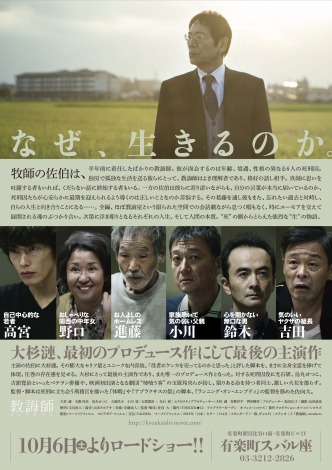 映画『教誨師』のティザービジュアル&特報映像が解禁 (C)「教誨師」members