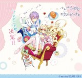 漫画『ベルゼブブ嬢のお気に召すまま。』テレビアニメ化決定(C)matoba/SQUARE ENIX