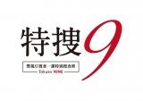 テレビ朝日系新ドラマ『特捜9』初回16.0%の好スタート(C)テレビ朝日