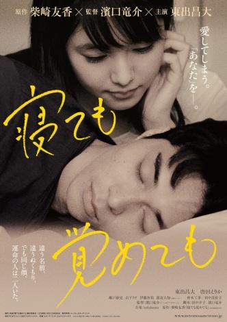『第71回カンヌ国際映画祭』コンペティション部門への正式出品が決定した『寝ても覚めても』 (C)2018 映画「寝ても覚めても」製作委員会/ COMME DES CIN?MAS