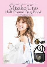 『Misako Uno Half Round Bag Book produced by DRESSCAMP』表紙