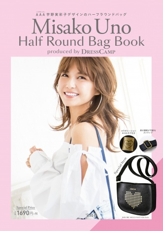 『Misako Uno Half Round Bag Book produced by DRESSCAMP』表紙