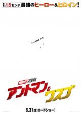 1.5センチのマーベル最小最強ヒーロー! 『アントマン&ワスプ』 は8月31日公開 (C)Marvel Studios 2018