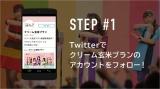 「クリーム玄米ブラン総選挙」投票方法STEP1