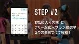 「クリーム玄米ブラン総選挙」投票方法STEP2