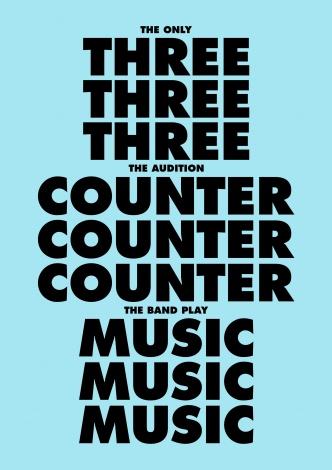 フェイス ミュージックエンタテインメント×スペースシャワーミュージックが3ピースバンド限定オーディション開催