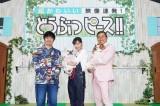 4月13日放送、『超かわいい映像連発!どうぶつピース!!』オードリー春日のドッグダンスお披露目へ(C)テレビ東京