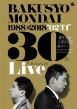 爆笑問題30周年記念単独ライブのタイトル『O2-T1』に決定