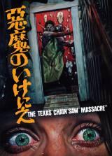 Blu-ray『悪魔のいけにえ 公開40周年記念版』(7,500円+税/発売・販売元:松竹)(C)MCMLXXIV BY VORTEX, INC.