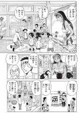 秋本治氏の新作コミック『いいゆだね!』誌面カット (C)秋本治・アトリエびーだま/集英社