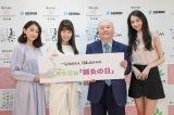 都内で行われた『鍼灸の日』イベントに出席した加藤一二三、増田有華。