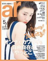 『ar』5月号の表紙を飾る永野芽郁