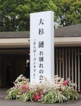 大杉漣さんお別れ会「さらば!ゴンタクレ」 (C)ORICON NewS inc.